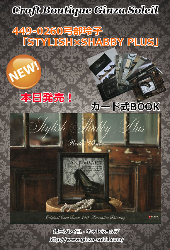 449-0260-「STYLISH×SHABBY-PLUS」弓部玲子発売 (2).jpg